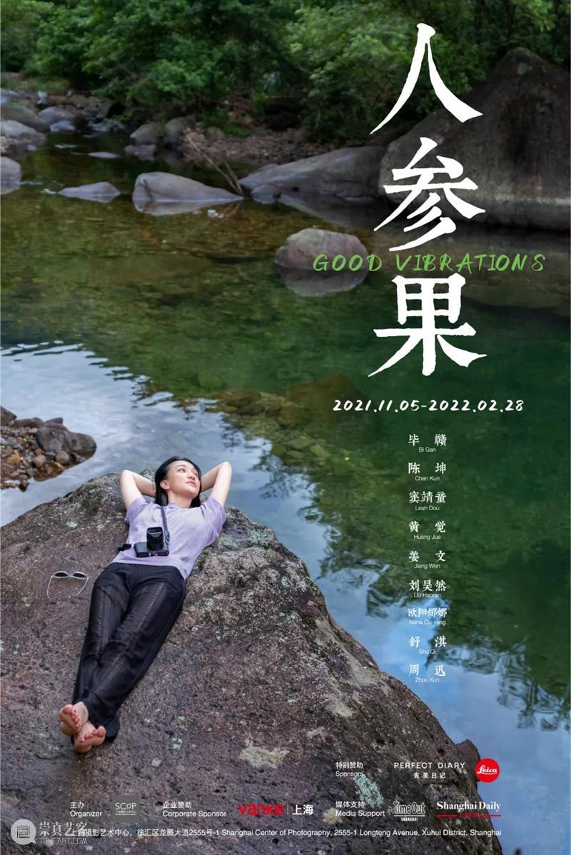 "SCôP Exhibition | ""Good Vibrations"" will be exhibited soon.  上海摄影艺术中心 Vibrations Kun Dou Jue Wen Haoran friends friendship Xun the 崇真艺客"