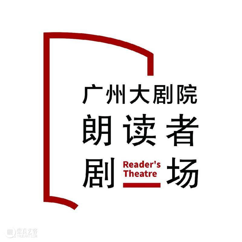 朗读者剧场招募丨带你重回1937年嘅老广州 朗读者 剧场 广州 时间 地点 广州大剧院 方式 名额 活动 全场 崇真艺客