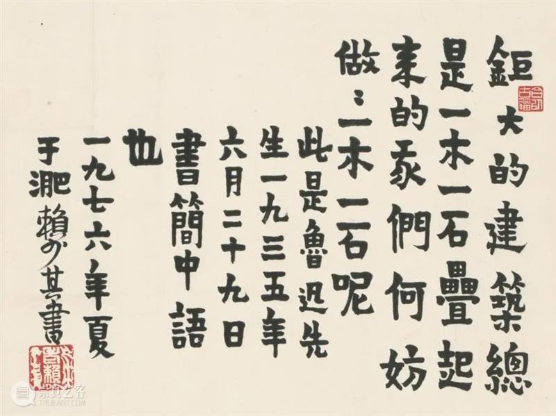 【中华艺术宫 | 活动】这里有鲁迅与赖少其的书信往来,还有版画体验,来就对了! 鲁迅 赖少其 中华艺术宫 版画 活动 书信 一木一石 上海鲁迅纪念馆 木石 精神 崇真艺客