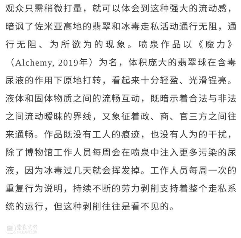 泛东南亚三年展延伸研究   Jiandyin双人组作品《摩擦流动:魔山计划》(2019) 东南亚 作品 Jiandyin双人组 魔山计划 编者按 本文 项目 研究型 艺术 系列 崇真艺客