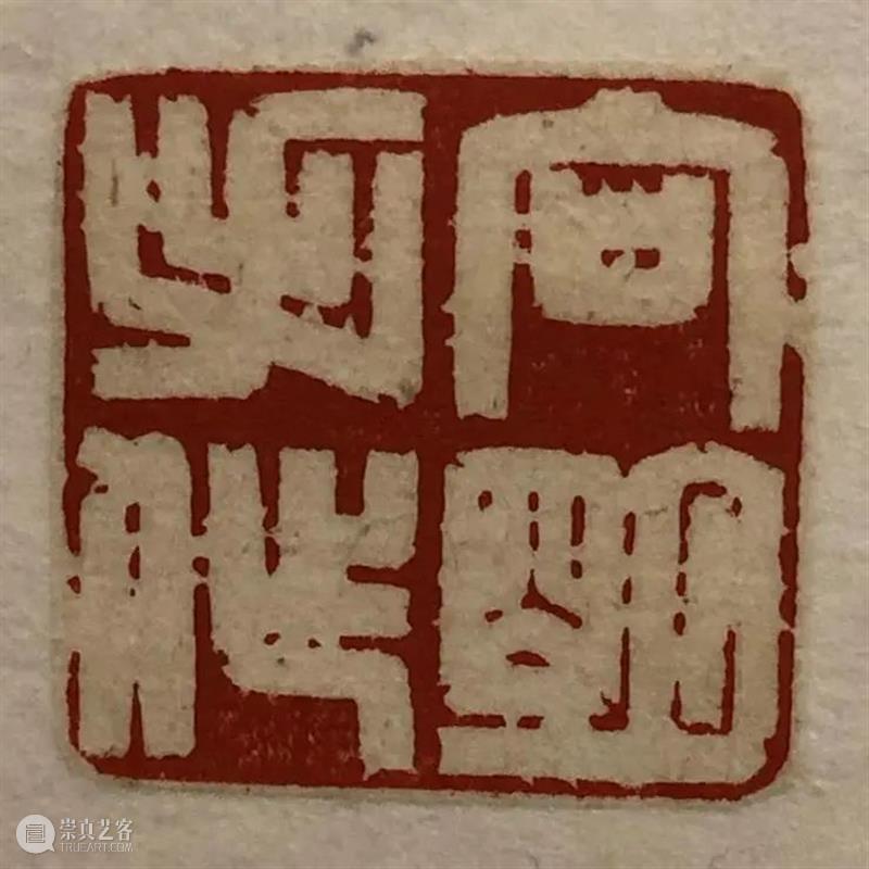 AM 工作坊|【往来千载】篆刻工作坊 工作坊 工作坊| 中国 书画 作品 印章 古代 殷商 时期 战国 崇真艺客