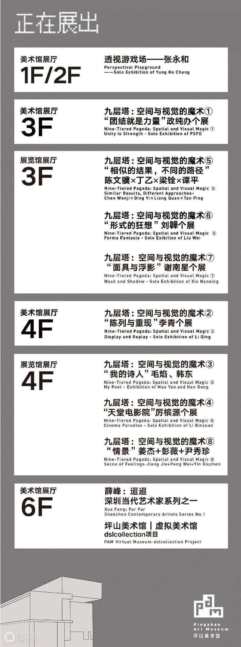 PAM四季学术沙龙回顾|刘晓都:克服空间弱点的过程,是美术馆新一轮的创造 刘晓都 学术 沙龙 美术馆 空间 过程 弱点 PAM 坪山美术馆 馆长 崇真艺客