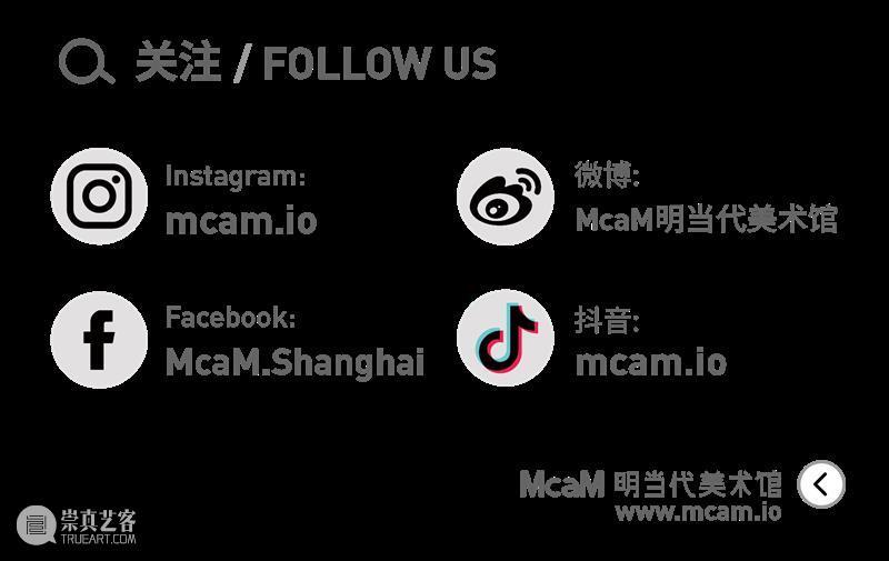 McaM 表演丨手慢无!就要「消失」了! McaM 侯莹 当下 近身 标志性 视觉 效果 舞蹈 语言 生命 崇真艺客
