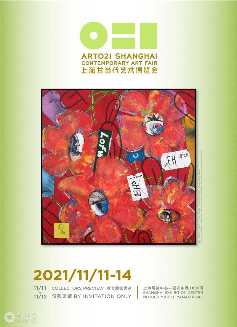 心满意足的故事:2021 ART021海报揭秘 海报 故事 上海 廿一 艺术 博览会 艺术家 厉蔚阁 香港 刘建文 崇真艺客