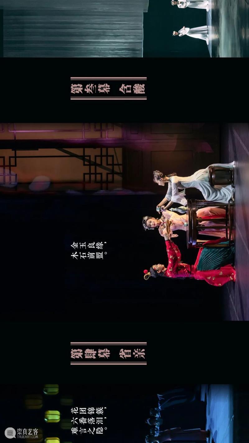 又见红楼,恍然一梦 | 艺视界 红楼 视界 舞迷 观众 需求 舞剧 红楼梦 黎星 小伙伴们 原文 崇真艺客