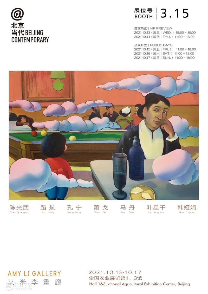 艾米李画廊·北京当代|展览现场 展位3.15 北京 展位 艾米 李画廊 现场 左右 艺术家 海报 艺博会 陈光武 崇真艺客