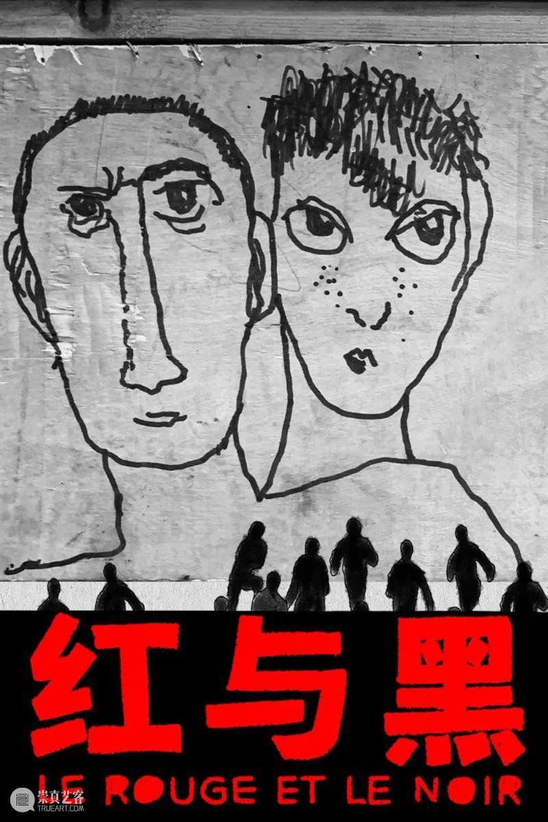倒计时2天   一篇文章读完50W字的《红与黑》 红与黑 倒计时 文章 司汤达 盛名 巨著 先锋 戏剧 导演 孟京辉 崇真艺客